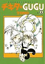 表紙: チキタ★GUGU(2) (眠れぬ夜の奇妙な話コミックス) | TONO