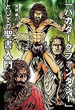 表紙: 「バカダークファンタジー」としての聖書入門   架神恭介
