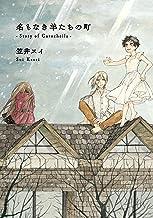 表紙: 名もなき羊たちの町 -Story of Carocheila- (HARTA COMIX)   笠井 スイ