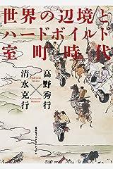 世界の辺境とハードボイルド室町時代(集英社インターナショナル) Kindle版