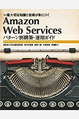 Amazon Web Services パターン別構築・運用ガイド  一番大切な知識と技術が身につく Kindle版
