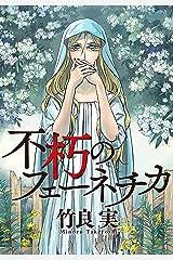 不朽のフェーネチカ (アフタヌーンコミックス) Kindle版