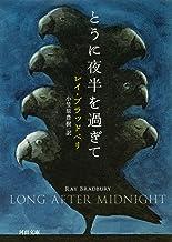 表紙: とうに夜半を過ぎて (河出文庫) | 小笠原豊樹