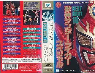 獣神サンダー・ライガー・スペシャル [VHS]