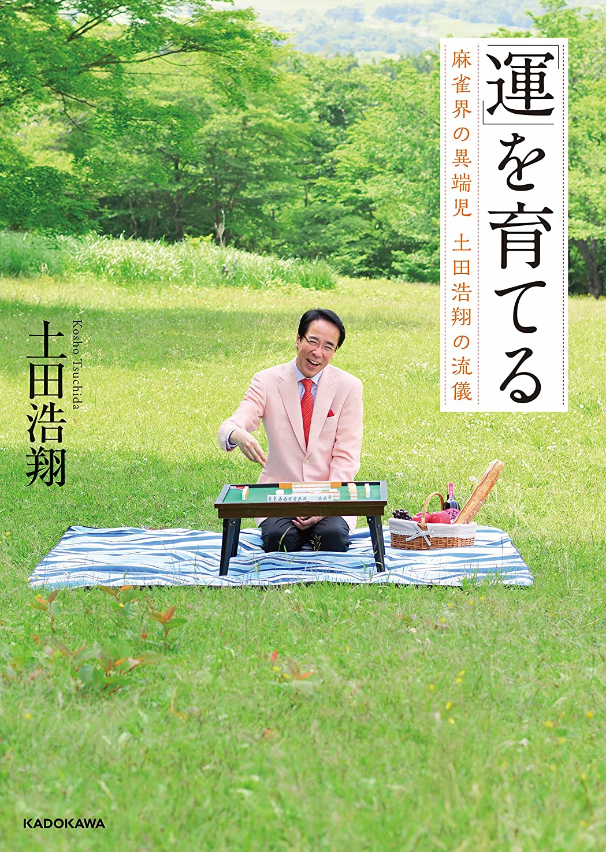 敵床を掃除する敵対的「運」を育てる 麻雀界の異端児 土田浩翔の流儀