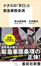 表紙: ナチスの「手口」と緊急事態条項 (集英社新書) | 石田勇治