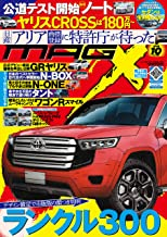 表紙: ニューモデルマガジンX 2020年 10月号 [雑誌]   ムックハウス