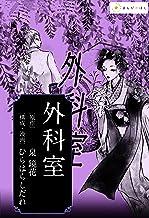 ―泉鏡花『外科室』―あの極限の文学作品を美麗漫画で読む。