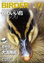 表紙: BIRDER (バーダー) 2017年 09月号 [雑誌] | BIRDER編集部