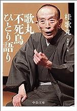歌丸 不死鳥ひとり語り (中公文庫)
