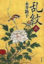 表紙: 乱紋(上) (文春文庫) | 永井路子