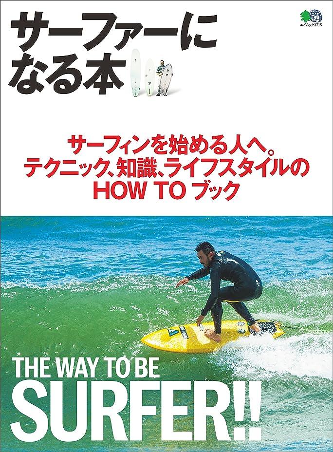 翻訳する枯渇する運営サーファーになる本[雑誌] エイムック