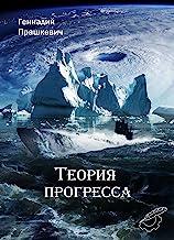 Теория прогресса (Russian Edition)