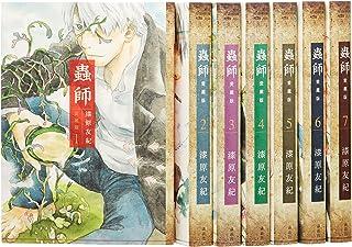 蟲師 愛蔵版 コミック 1-7巻セット (KC DX)