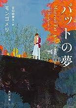 表紙: パットの夢 (角川文庫) | モンゴメリ