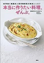 表紙: 本当に作りたい料理、ぜんぶ。 50年続く銀座の人気料理教室の熱血レッスン (講談社のお料理BOOK)   田中伶子クッキングスクール