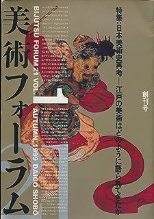 美術フォーラム21 創刊号 日本美術史再考