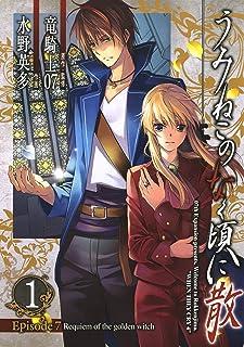 うみねこのなく頃に散 Episode7:Requiem of the golden witch 1巻 (デジタル版ガンガンコミックス)