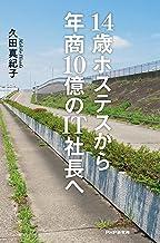 表紙: 14歳ホステスから年商10億のIT社長へ | 久田 真紀子