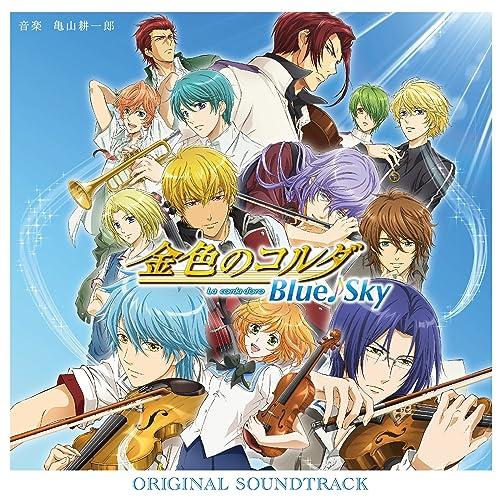 金色のコルダ Blue♪Sky オリジナル・サウンドトラック
