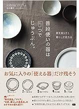 表紙: 普段使いの器は5つでじゅうぶん。 | 江口恵子