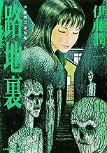 伊藤潤二傑作集(6) 路地裏 (朝日コミックス)
