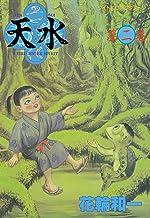 天水(2) (アフタヌーンコミックス)