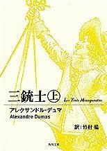 表紙: 三銃士 上 (角川文庫) | アレクサンドル・デュマ