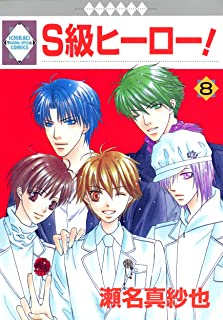 S-KYU HERO 8 (TOSUISHA ICHI RACI COMICS) (Japanese Edition)