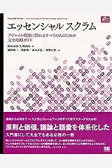 エッセンシャル スクラム Kindle版