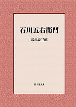 Ishikawa Goemon (FUFUSAI Bunko) (Japanese Edition)