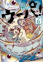 表紙: まんが 新白河原人 ウーパ!(6) (モーニングコミックス) | 守村大