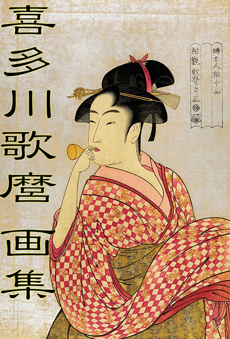 発行兄弟愛アニメーション喜多川歌麿の美人画133図 (日本の名画シリーズ)
