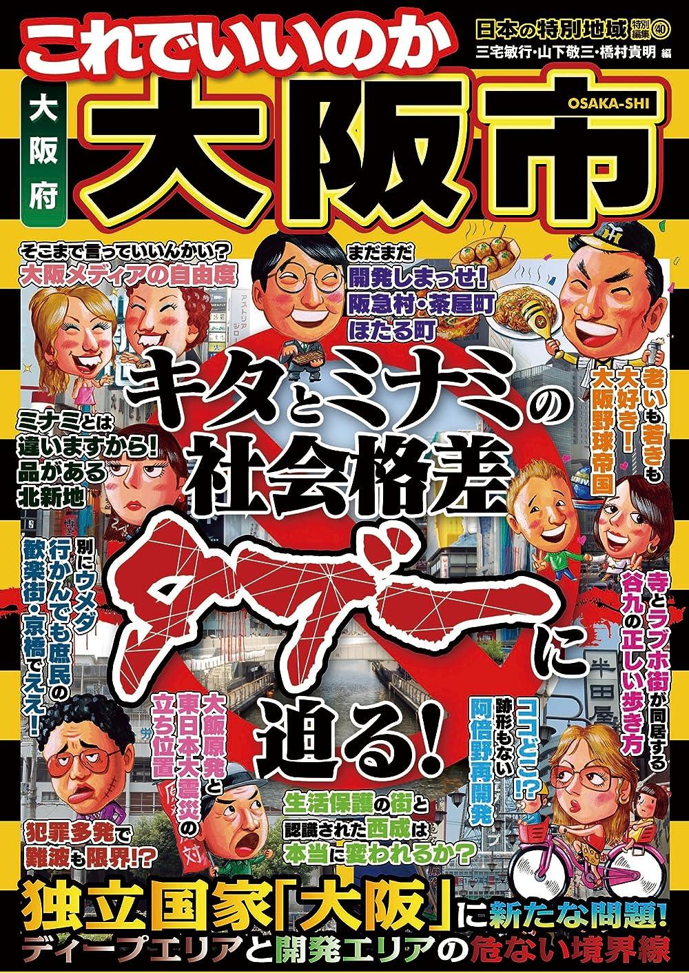 もう一度アルバニー垂直日本の特別地域 特別編集40 これでいいのか 大阪府 大阪市
