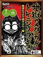 ギター・マガジン 地獄のメカニカル・トレーニング・フレーズ 驚速DVDで弟子入り!編