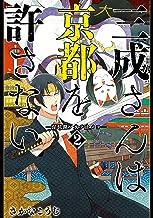表紙: 三成さんは京都を許さない―琵琶湖ノ水ヲ止メヨ― 2巻: バンチコミックス | さかなこうじ