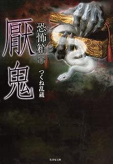 恐怖箱 厭鬼 恐怖箱シリーズ (竹書房文庫)