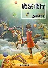 表紙: 魔法飛行 駒子シリーズ (創元推理文庫) | 加納 朋子