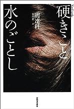 表紙: 硬きこと水のごとし | 谷川毅