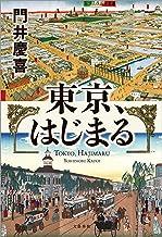 表紙: 東京、はじまる (文春e-book) | 門井 慶喜