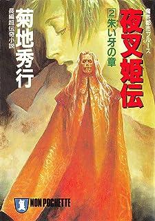 夜叉姫伝(2)朱い牙の章 魔界都市ブルース (祥伝社文庫)
