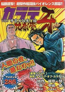 カラテ地獄変牙 vol.1 (BUNCH WORLD)