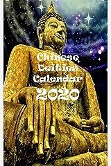 Chinese Deities Calendar 2020 Kindle Edition