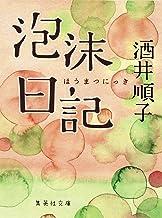 表紙: 泡沫日記 (集英社文庫) | 酒井順子