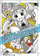 表紙: 専門学校生のための必修ComicStudioマスター   株式会社オブラゴン