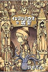 インコンニウスの城砦 (馬頭図書) Kindle版