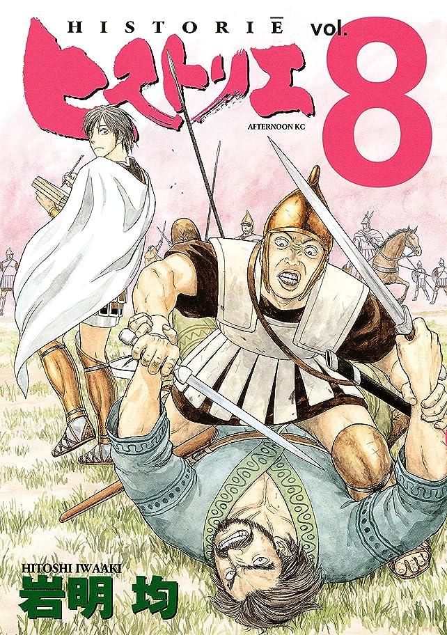 敗北獣深いヒストリエ(8) (アフタヌーンコミックス)