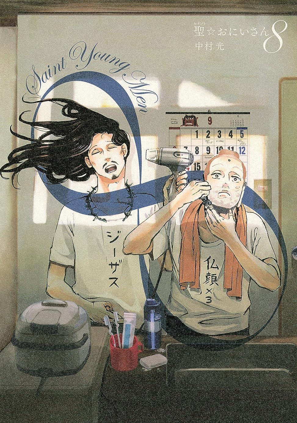 きつく正しく飲み込む聖☆おにいさん(8) (モーニングコミックス)