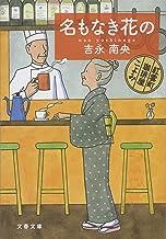 表紙: 名もなき花の 紅雲町珈琲屋こよみ (文春文庫) | 吉永南央
