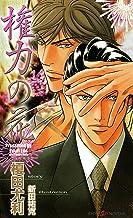 表紙: 権力の花 (SHY NOVELS) | 榎田尤利